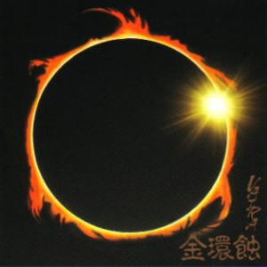 vajra eclipse